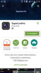 superlivepro 2