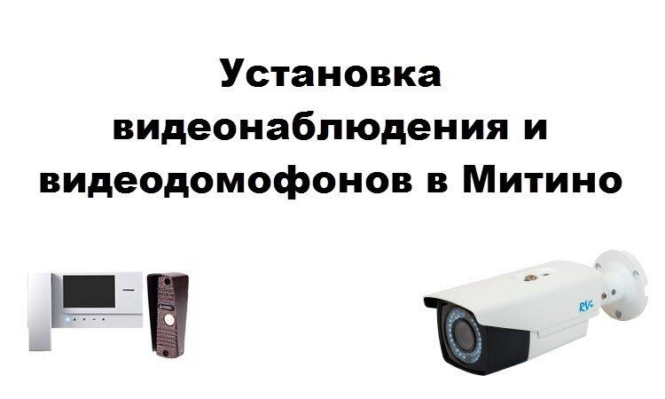 Установка видеонаблюдения и видеодомофонов в Митино