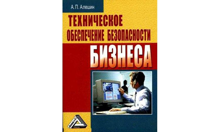 Техническое обеспечение безопасности бизнеса. А. Алешин