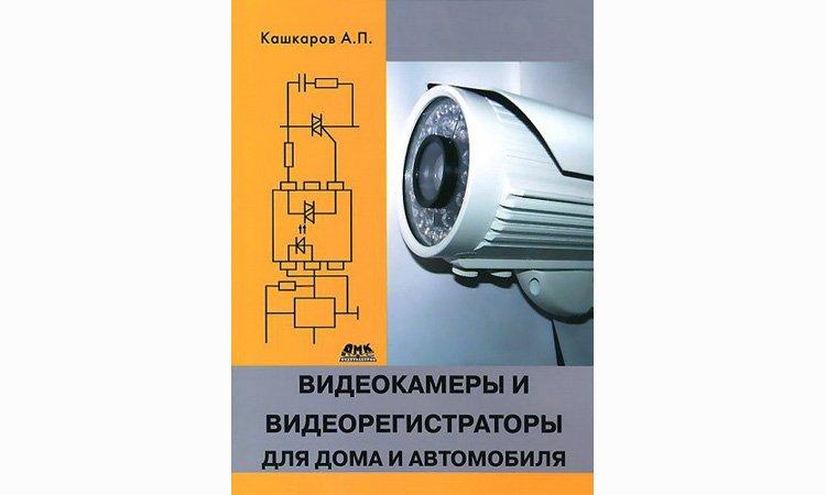 Видеокамеры и видеорегистраторы для дома и автомобиля А. Кашкаров