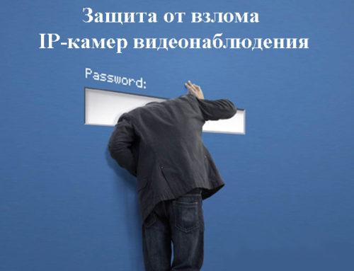 Как защитить от взлома IP-камеры видеонаблюдения
