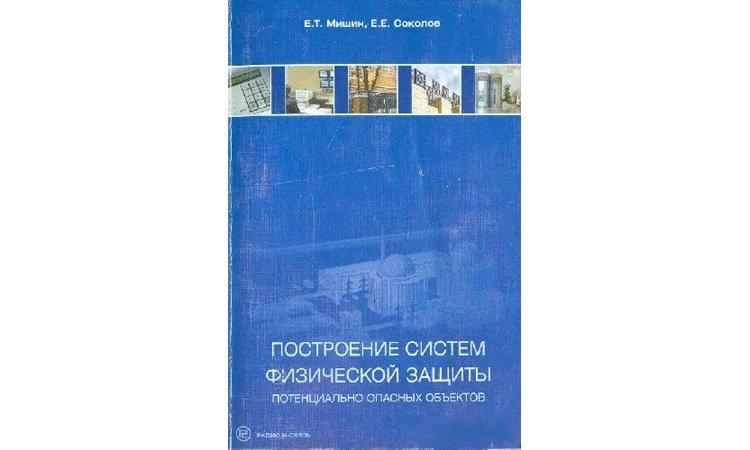 Построение систем физической защиты. E. Мишин., E. Соколов