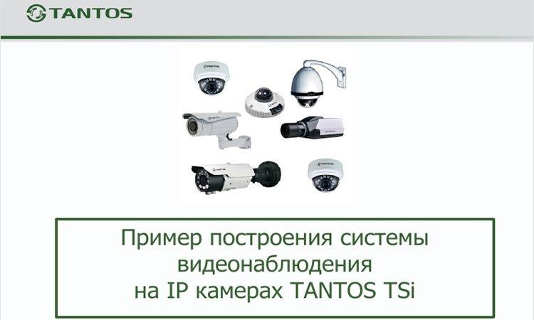 Пример построения системы видеонаблюдения на IP камерах TANTOS TSi