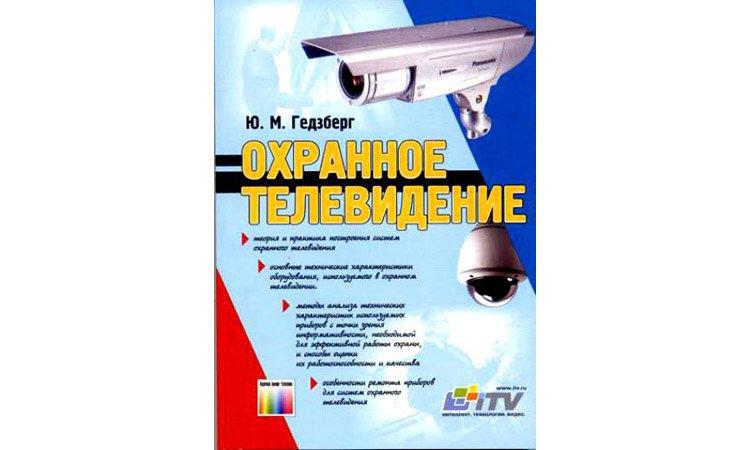 Охранное телевидение Ю. Гедзберг