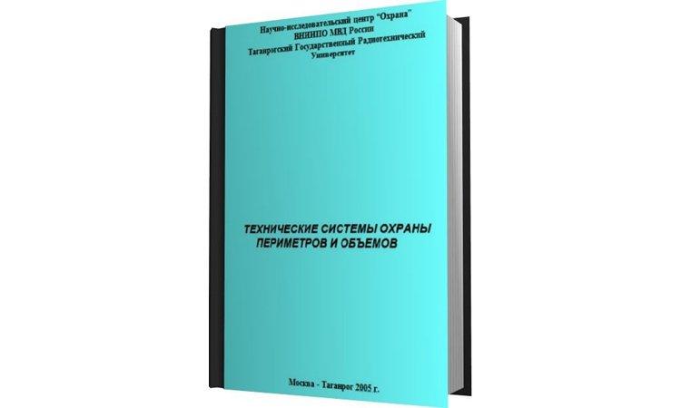 Технические системы охраны периметров и объемов Г. Червяков