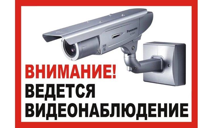 закон и видеонаблюдение