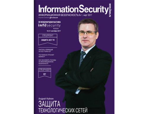 Журнал Information Security №1 2017