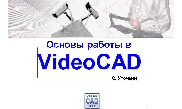 Основы работы в VideoCAD. С. Уточкин