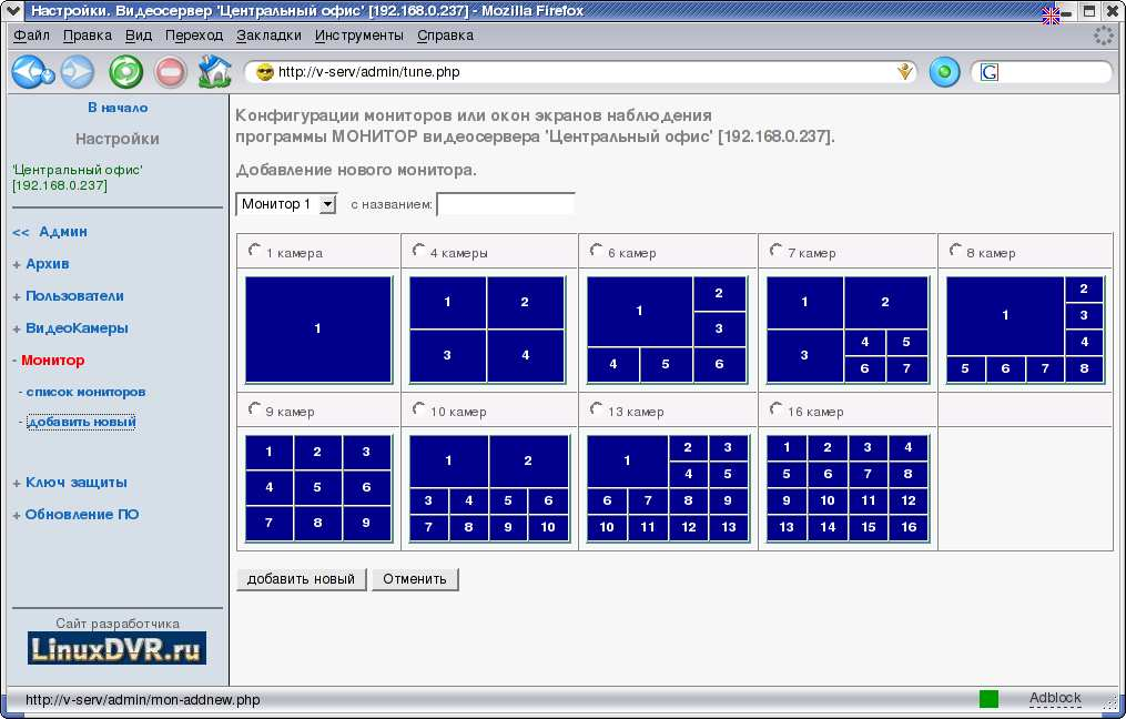 LinuxDVR - программа для видеонаблюдения под Linux, скачать, инструкция по настройкам