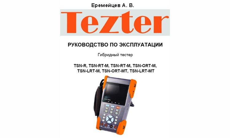 Руководство по эксплуатации гибридного тестера для систем видеонаблюдения TSN. А. Еремейцев