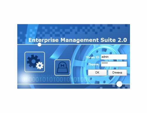 Enterprise Management Suite 2 — программа для видеонаблюдения. Скачать. Мануал