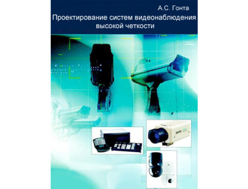 Проектирование систем видеонаблюдения высокой четкости. А.С. Гонта