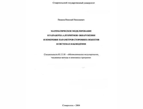 Математическое моделирование и разработка алгоритмов обнаружения и измерения параметров сторонних объектов в системах наблюдения. Н.Н. Пешков