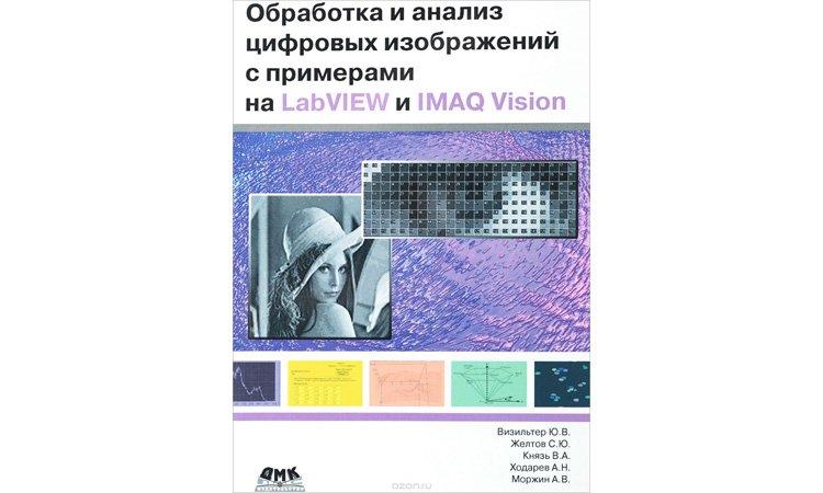 Обработка и анализ цифровых изображений с примерами на LabVIEW IMAQ Vision. Визильтер Ю.В., Желтов С.Ю., Князь В.А.