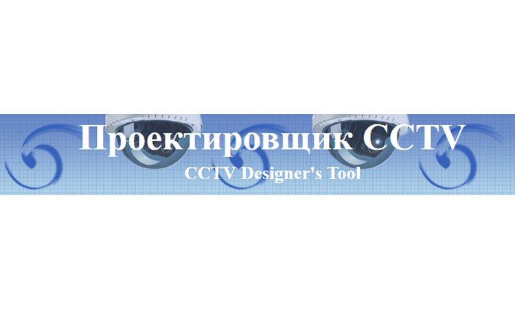 Проектировщик CCTV - программа для определения характеристик сервера видеонаблюдения. Инструкция. Скачать