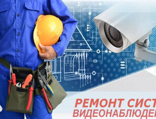 Ремонт систем видеонаблюдения в Москве и Подмосковье