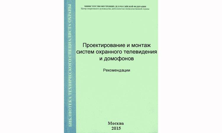 Проектирование и монтаж систем охранного телевидения и домофонов. В. Г. Синилов