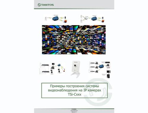 Примеры построения системы  видеонаблюдения на  IP камерах  TSi-Cxxx