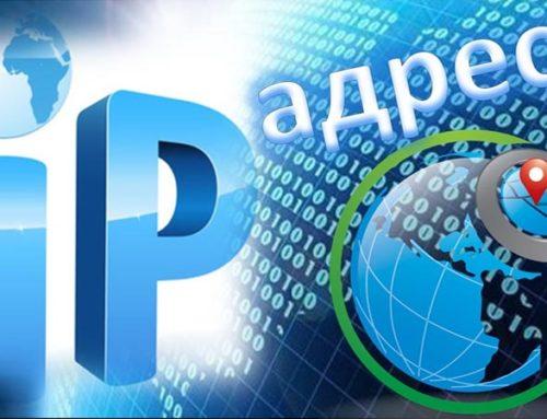 Определяем IP адрес видеокамеры и другого оборудования для видеонаблюдения