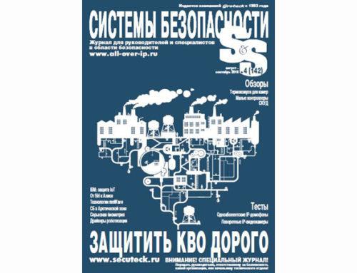 Журнал Системы безопасности №4 2018
