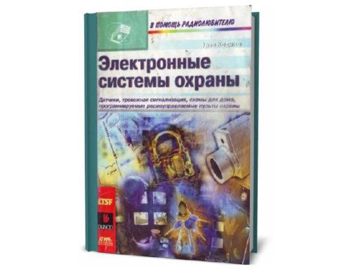 Электронные системы охраны. Эрве Кадино