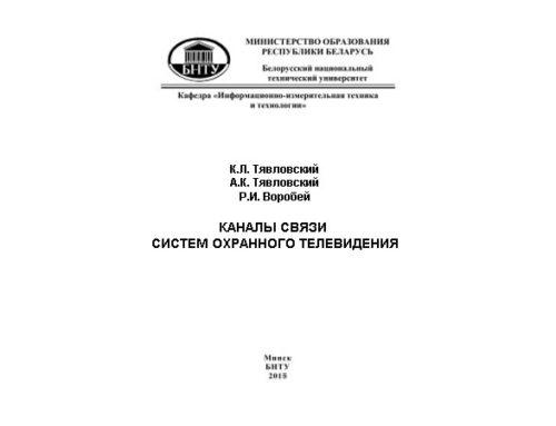 Каналы связи систем охранного телевидения. Тявловский К.Л.