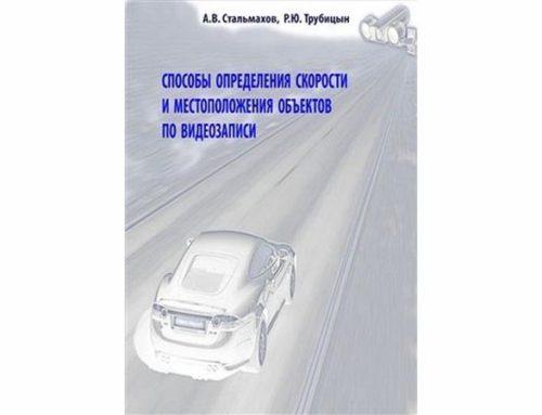 Способы определения скорости и местоположения объектов по видеозаписи. А.В. Стальмахов, Р.Ю. Трубицын