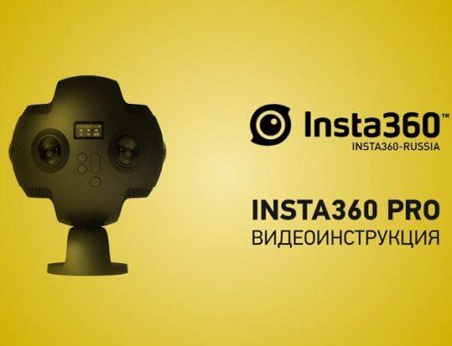 Insta360 Pro Camera Control — программа для панорамного видеонаблюдения. Видеомануал. Скачать