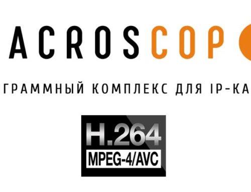 Экономия вычислительных ресурсов видеорегистраторов при работе с кодеком H.264