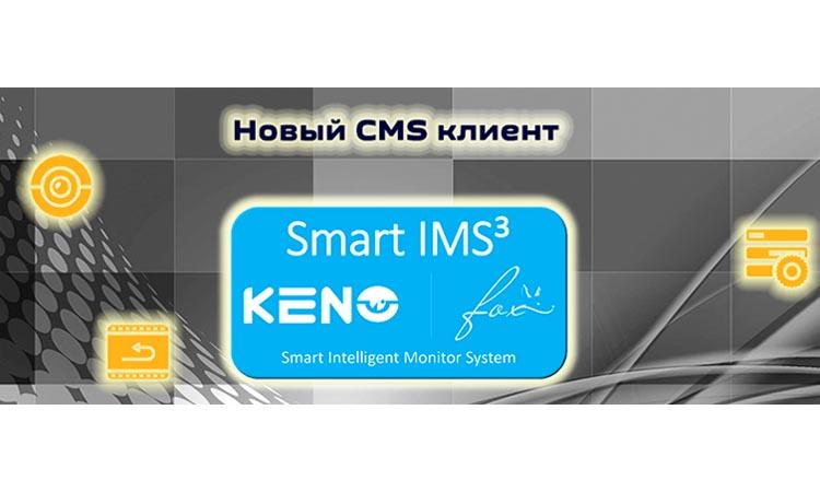 SMART IMS³ - программа для видеонаблюдения. Руководство. Скачать