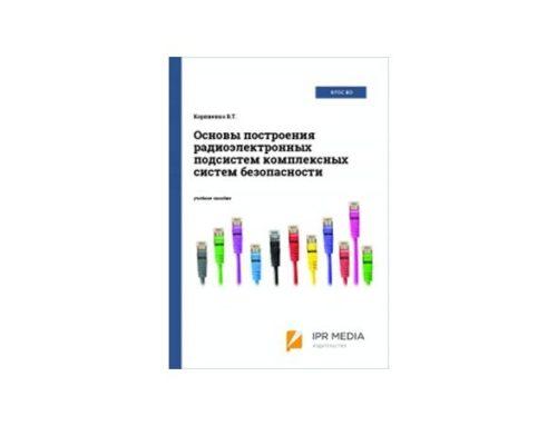 Основы построения радиоэлектронных подсистем комплексных систем безопасности. Корниенко В.Т.