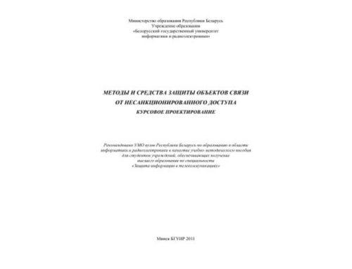 Методы и средства защиты объектов связи от несанкционированного доступа. Б.И. Беляев