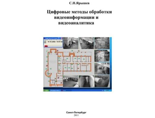 Цифровые методы обработки видеоинформации и видеоаналитика. Ярышев С.Н.