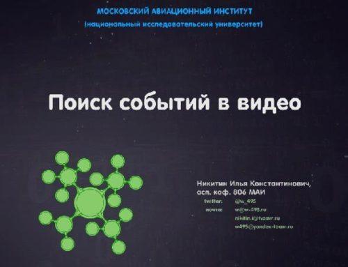 Поиск событий в видео. Никитин И.К.