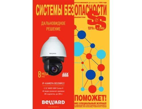 Журнал Системы безопасности №1 2019