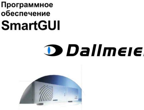 SmartGUI — программа для создания графического плана охраняемого объекта. Мануал. Скачать