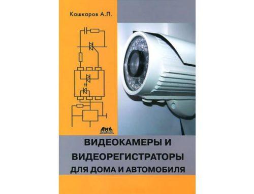 Видеокамеры и видеорегистраторы для дома и автомобиля. Кашкаров А.П.