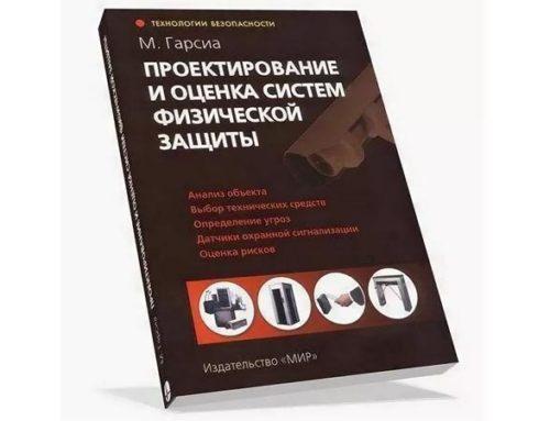 Проектирование и оценка систем физической защиты. М. Гарсиа