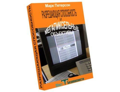 Разрешающая способность и мегапиксельные объективы. Марк Петерсон