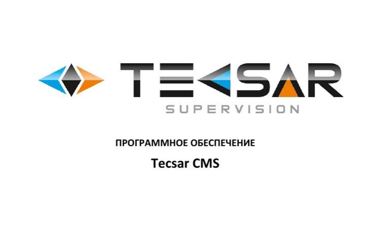 Tecsar CMS - программа для видеонаблюдения. Инструкция. Скачать