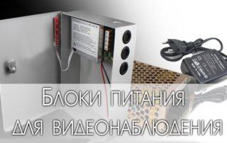 Блоки питания систем видеонаблюдения