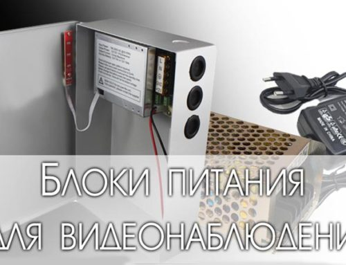 Блоки питания систем видеонаблюдения. Общие сведения