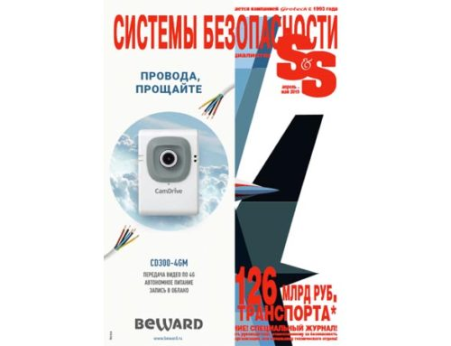 Журнал Системы безопасности №2 2019