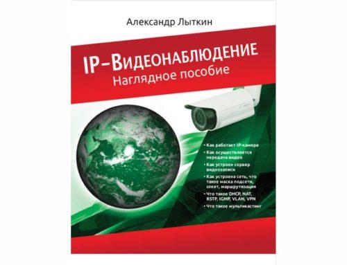 IP-Видеонаблюдение: наглядное пособие. А. Лыткин