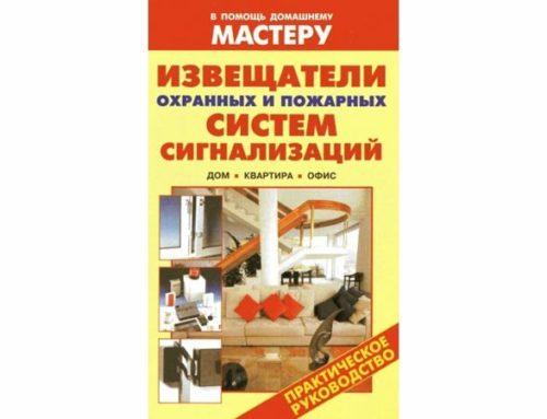 Извещатели охранных и пожарных систем сигнализаций. Рыженко В.И., Назаров В.И.