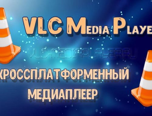 VLC Media Player — программа для просмотра RTSP видеопотока. Инструкция. Скачать