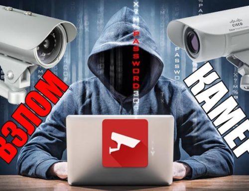 Как защитить камеры видеонаблюдения от взлома