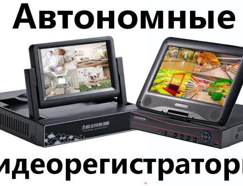 Автономные видеорегистраторы систем наблюдения