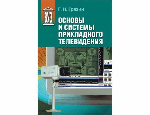 Основы и системы прикладного телевидения. Г. Н. Грязин
