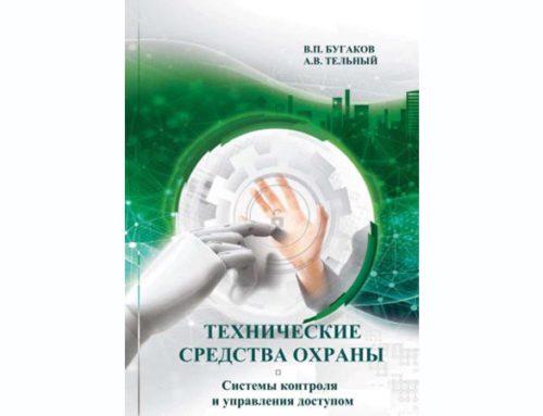 Технические средства охраны — системы контроля и управления доступом. В.П. Булгаков, А.В. Тельный